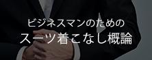 ビジネスマンのためのスーツ着こなし概論