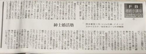 繊研新聞 紳士婚活塾