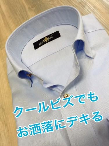 クールビズシャツ