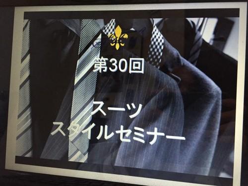セミナー30